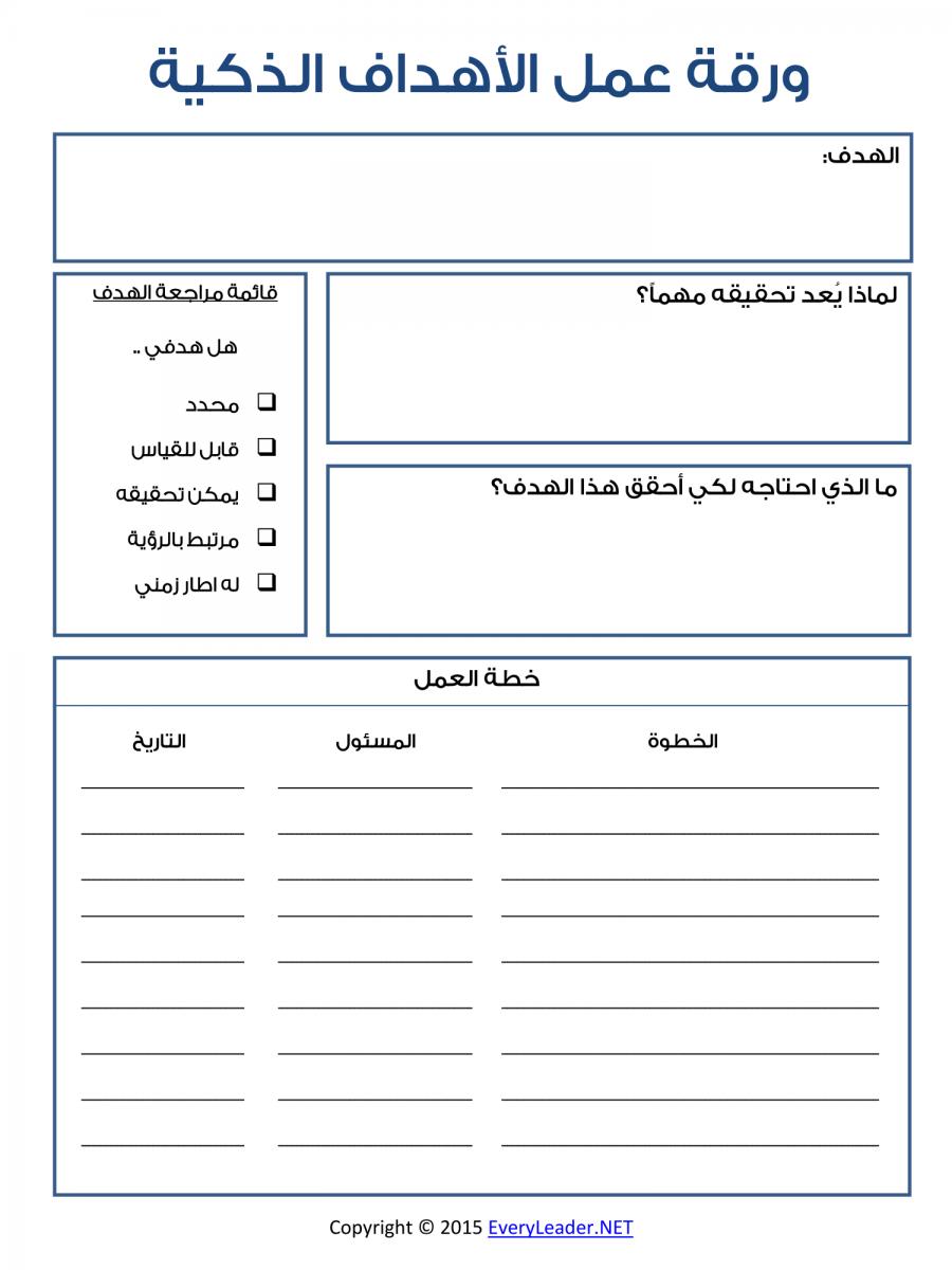 عرب متناغم ثانوية اطار ورقه العمل Comertinsaat Com